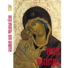 Звезда пресветлая:образ Богоматери в искусстве. CD