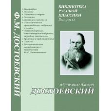 Библиотека русской классики. Выпуск 11. Достоевский Федор Михайлович. CD