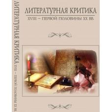 Литературная критика XVIII – первой половины XX вв.CD