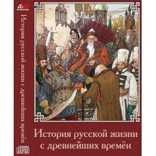 История русской жизни с древнейших времен. И.Е. Забелин. CD