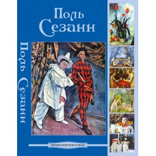 Поль Сезанн. CD