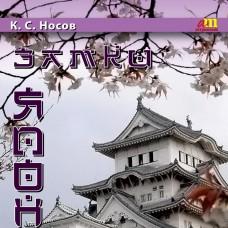 Замки Японии. История, конструкция, осадная техника, путеводитель. CD