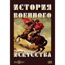 История военного искусства. Г. Дельбрюк.CD