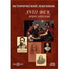 Исторический лексикон 18 век. Энциклопедия.CD