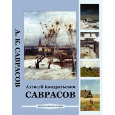 Саврасов Алексей Кондратьевич. CD