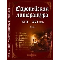 Eвропейская литература XIII-XVI вв. Том I Издание 2-е, дополненное.СD