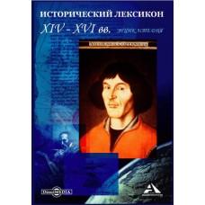 Исторический лексикон XIV-XVI вв.CD