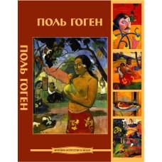 Поль Гоген. CD