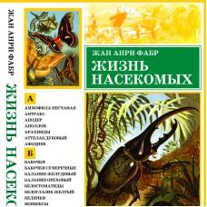 Жизнь насекомых. Жан Анри Фабр. CD