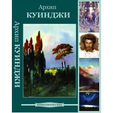 Архип Куинджи. CD