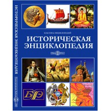 Историческая энциклопедия.Классика энциклопедий.CD