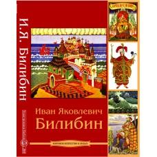 Билибин Иван Яковлевич.CD