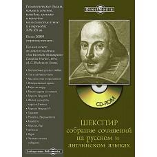 Шекспир: собрание сочинений на русском и английском языках..CD