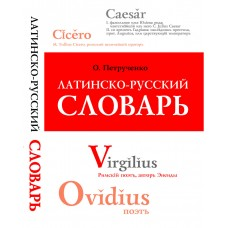 Латинско-русский словарь. О. Петрученко. CD