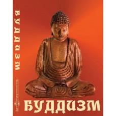 Буддизм. CD