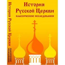История Русской Церкви: классические исследования. CD