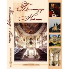 Бальтазар Нойман.CD