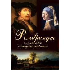 Рембрандт и золотой век голландской живописи. CD