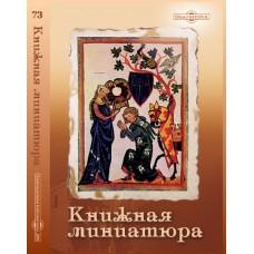 Книжная миниатюра.CD