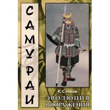 Самураи: эволюция вооружения.CD