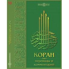 Коран: переводы и комментарии. CD