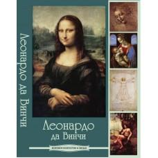 Леонардо да Винчи.CD