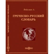 Греческо-русский словарь. Вейсман А.CD