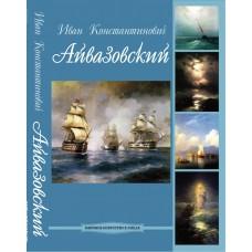 Айвазовский Иван Константинович.CD