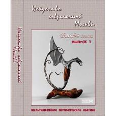 Искусство современной Москвы. Галереи, музеи, художники. .CD