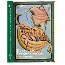 Искусство Средних веков: часть первая. II - XII вв.CD