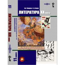 Литература XX века. Учебник для 11 кл.Чалмаев В., Зинин С.CD