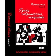 Грани современного искусства.CD
