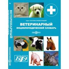 Ветеринарный энциклопедический словарь. Классика энциклопедий. CD