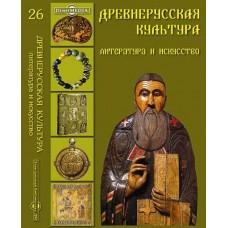 Древнерусская культура: литература и искусство. CD