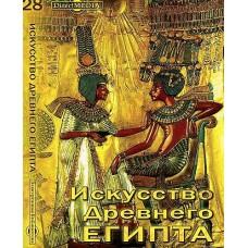 Искусство Древнего Египта. CD