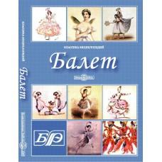 Балет. Энциклопедия. CD