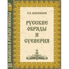 Русские обряды и суеверия: нечистая, неведомая, крестная сила. С.В. Максимов.CD