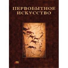 Первобытное искусство. CD