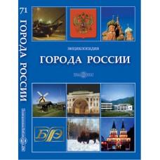 Города России. CD