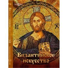 Византийское искусство. CD
