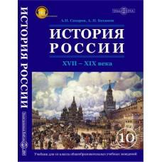 История России. XVII – XIX века. А. Н. Сахаров, А.Н. Боханов.CD