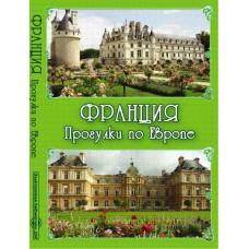 Франция. Прогулки по Европе. CD