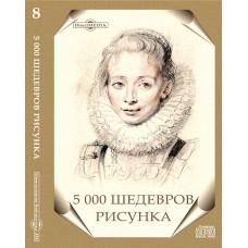 5000 шедевров рисунка. CD