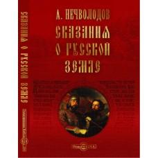 Сказания о Русской Земле.Александр Нечволодов.CD