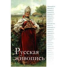 Русская живопись. DVD