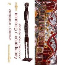 Австралия и Океания. Искусство, люди, природа. CD