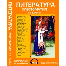 Литература. Хрестоматия. 5-6 классы. CD