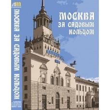 Москва за Садовым кольцом: архитектурные прогулки. DVD