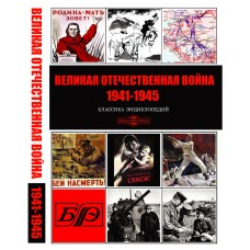 Великая Отечественная война 1941-1945. Энциклопедия.CD
