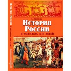 История России в рассказах для детей. А. О. Ишимова.CD